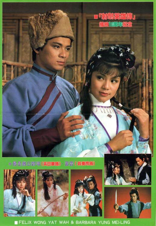 1983年《射雕英雄传》美图集锦 - yywwqq123_ok - 明星风采园地